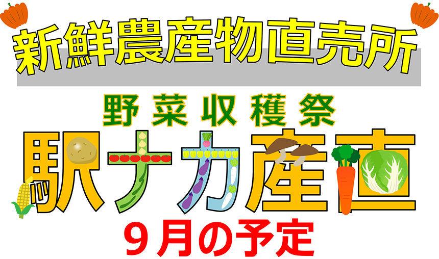 駅ナカ産直 9月分