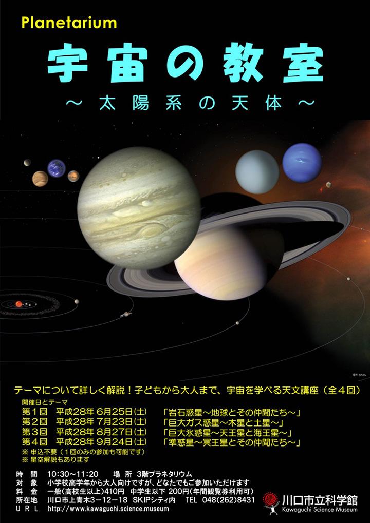 3-宇宙の教室.jpg