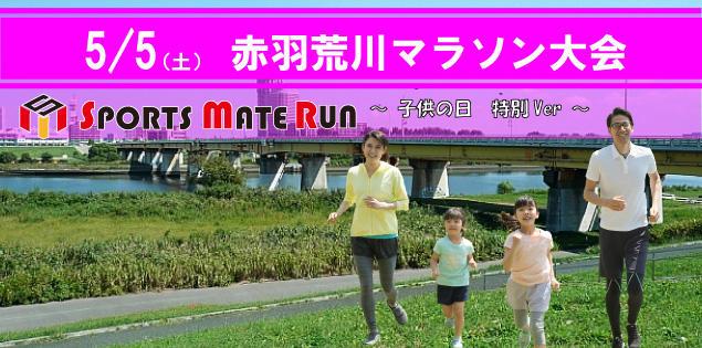 赤羽荒川マラソン0505