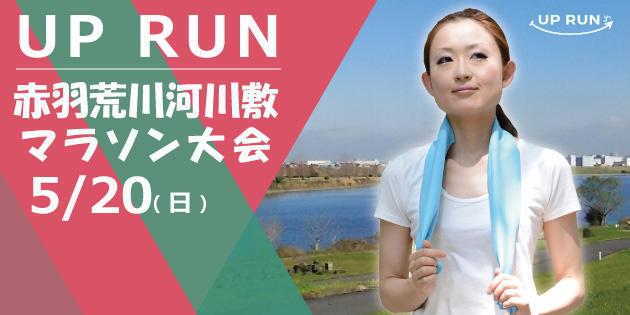 uprun赤羽荒川河川敷マラソン大会5月20日