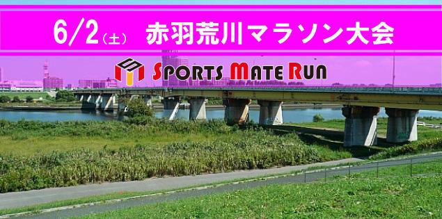 赤羽荒川マラソン大会6月2日