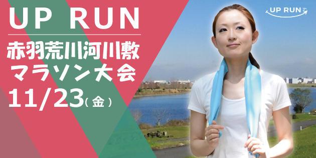 uprun赤羽荒川河川敷マラソン大会11月23日