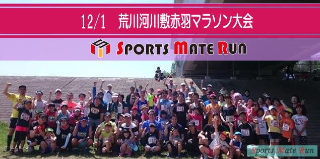 第12回スポーツメイトラン 北区赤羽荒川マラソン大会