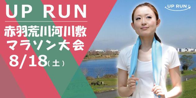 uprun赤羽荒川河川敷マラソン大会8月18日