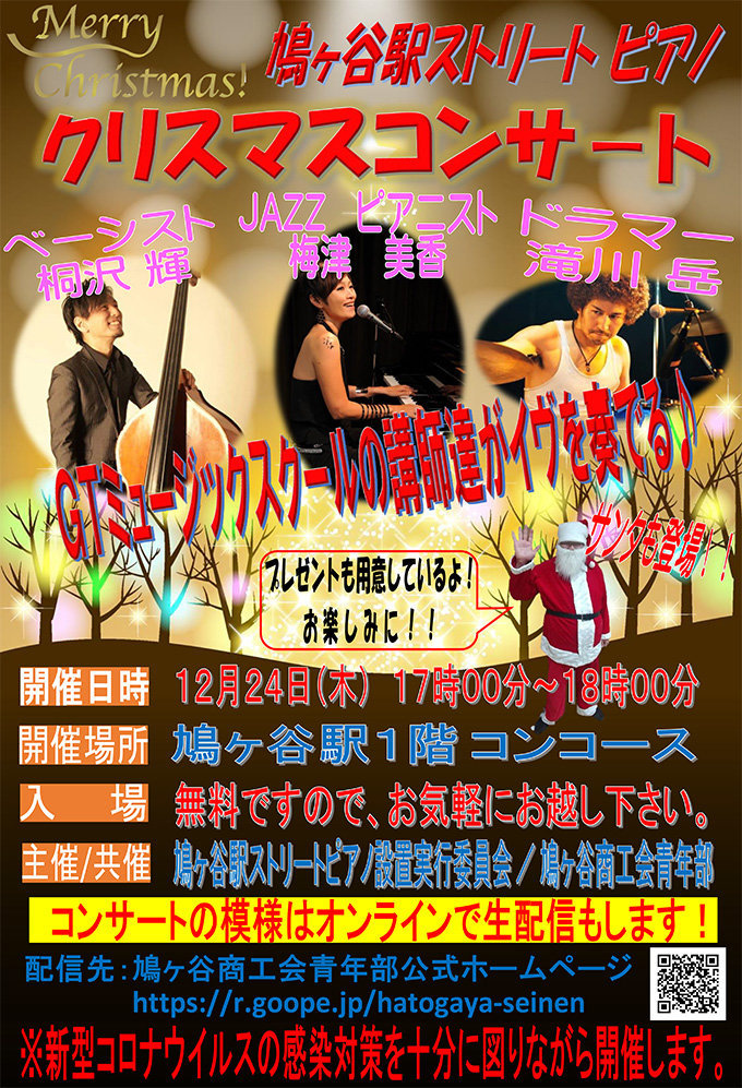 鳩ヶ谷ストリートピアノ クリスマスコンサート