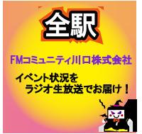 7-fes-fmkawaguchi.png