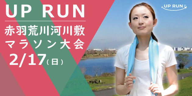 up-run 赤羽荒川河川敷マラソン大会2月17日