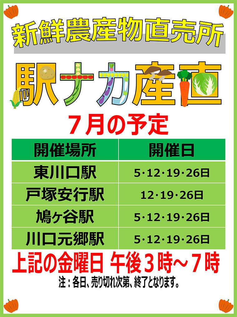 新鮮農産物直売所『駅ナカ産直』