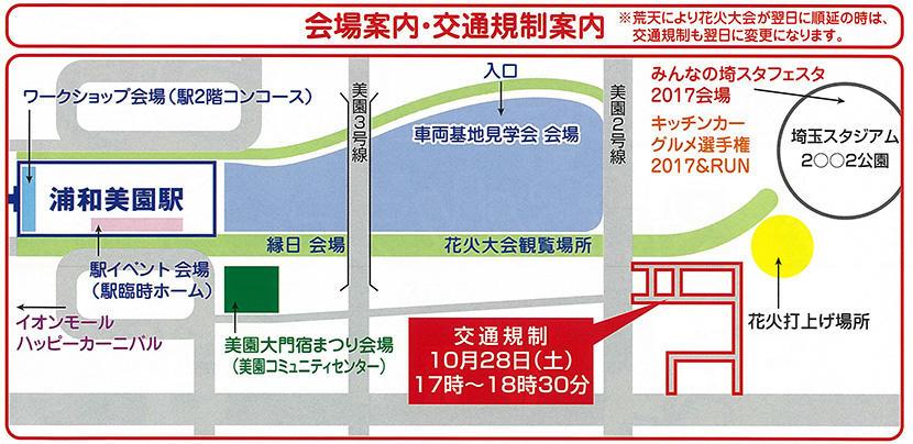 浦和美園まつり(案内図)