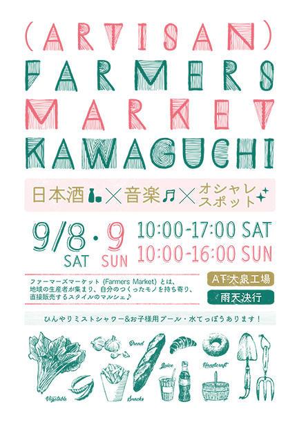 farmarsmarket201809