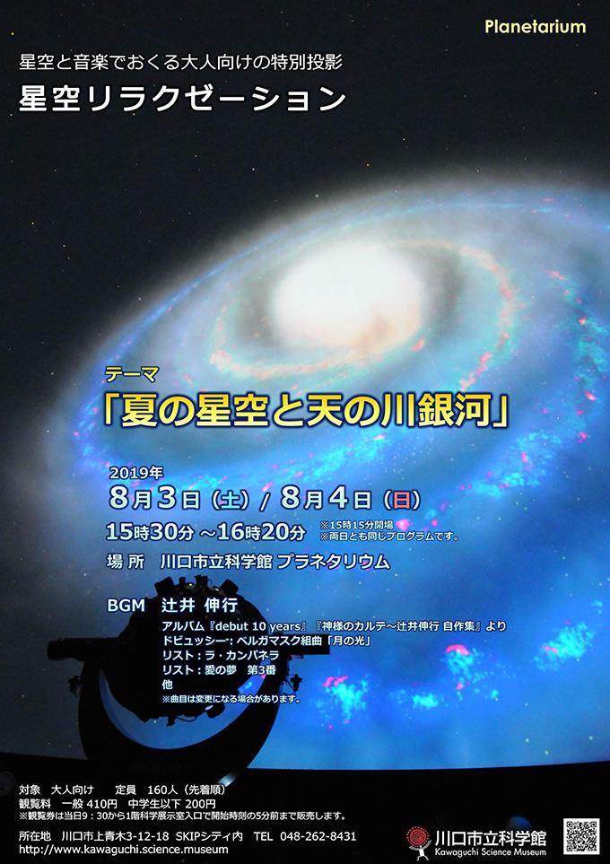 星空リラクゼーション「夏の星空と天の川銀河」