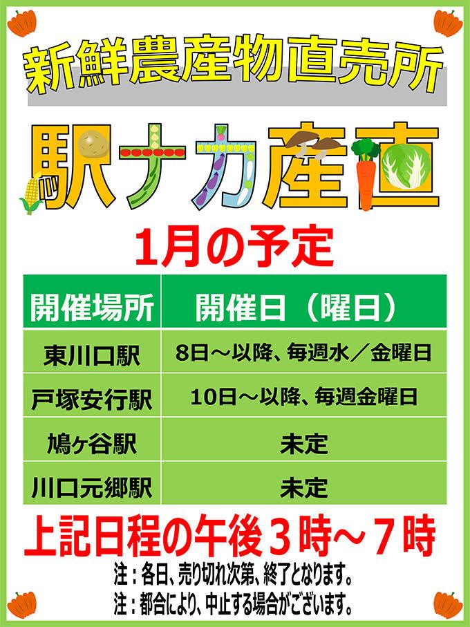 駅ナカ産直202001