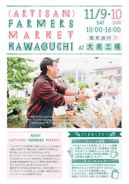farmar's-market表vol20