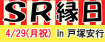 SR縁日 in 戸塚安行