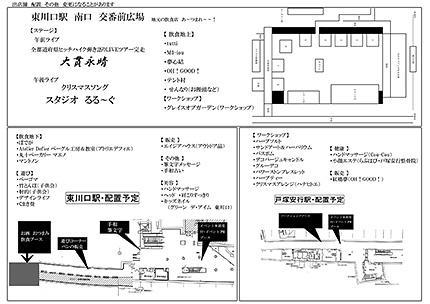 7フェスタ 東川口