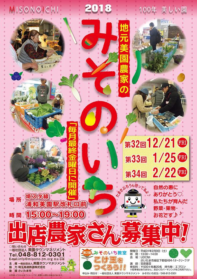 misonoichi32-34.jpg