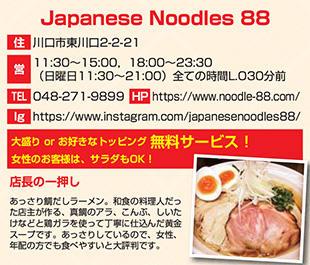 Japanese Noodles 88