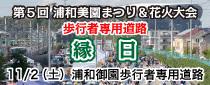 歩行者専用道路 縁日@浦和美園まつり&花火大会