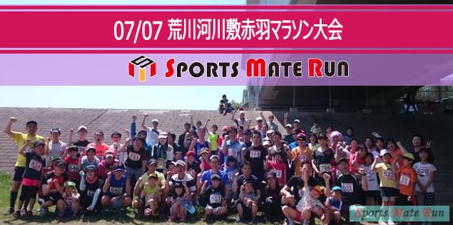 荒川河川敷赤羽マラソン大会荒川7月7日