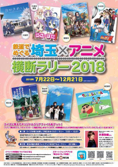 埼玉×アニメ横断スタンプラリー2018