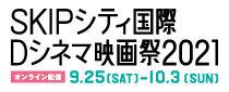 SKIPシティ国際Dシネマ映画祭2021