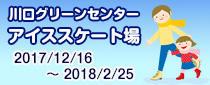 川口市立グリーンセンター アイススケート場OPEN!