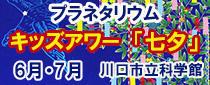 キッズアワー 6・7月のテーマ「七夕」