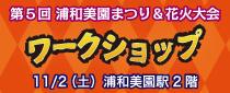 ワークショップ(改札内コンコース)@浦和美園まつり&花火大会2019