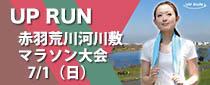 第18回 UP RUN 北区赤羽・荒川スプリングマラソン大会