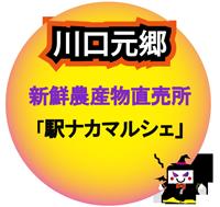 7-fes-kawaguchi-motogo.png