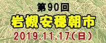 第90回 岩槻安穏朝市