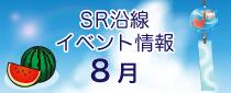 【終了】SR沿線 8月のイベント情報