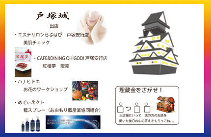 7fes-tozuka01.jpg