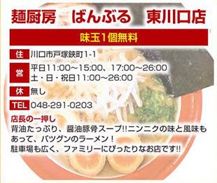 麺厨房 ばんぶる 東川口店