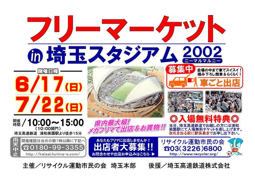 埼玉スタジアム フリーマーケット0617-0722