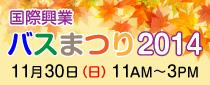 【終了】国際興業バスまつり2014