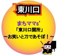7-fes-higashi.png
