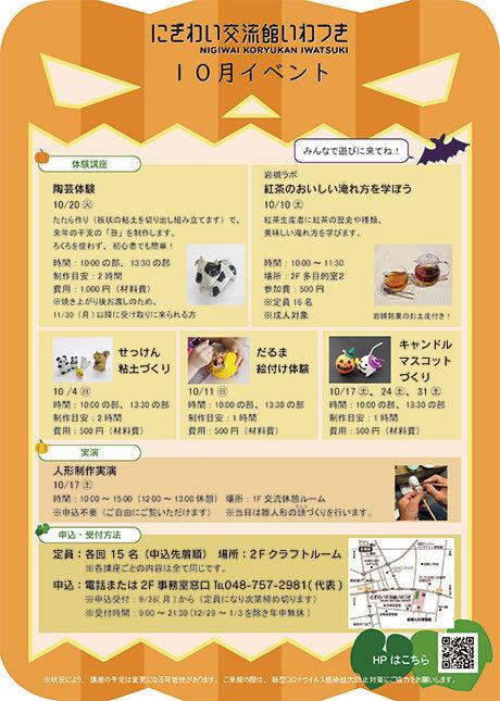 nigiwai-202010-2.jpg