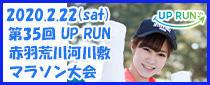 第35回 UP RUN 赤羽荒川河川敷マラソン大会