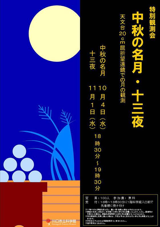 川口市立科学館(中秋の名月・十三夜)