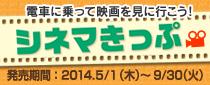 【継続中】おとくなシネマきっぷで電車に乗って映画を見に行こう!