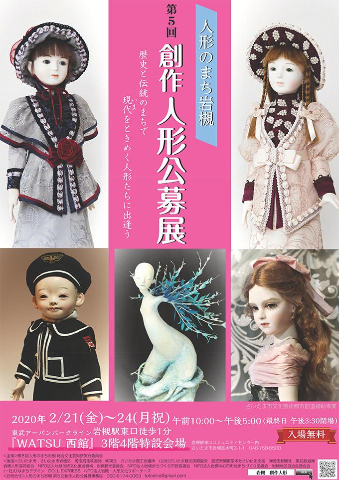iwatsuki-doll202002.jpg
