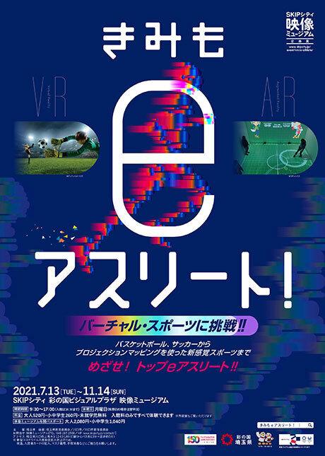 e-athlete_A4_flier-1.jpg