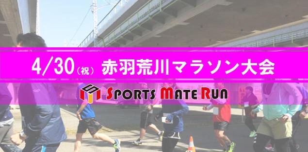 300430スポーツメイト赤羽荒川マラソン大会