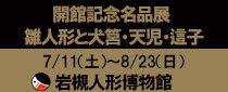 岩槻人形博物館 開館記念名品展「雛人形と犬筥・天児・這子」