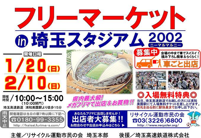 埼玉スタジアムフリーマーケット201901-02.jpg