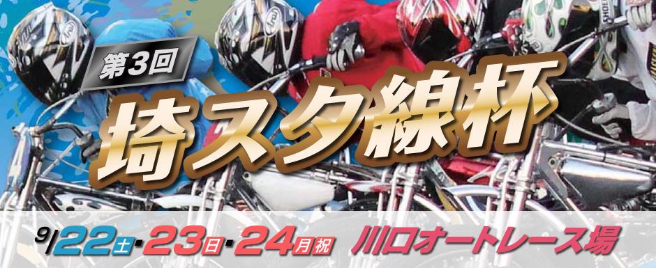 川口オートレース 第3回 埼玉スタジアム線杯