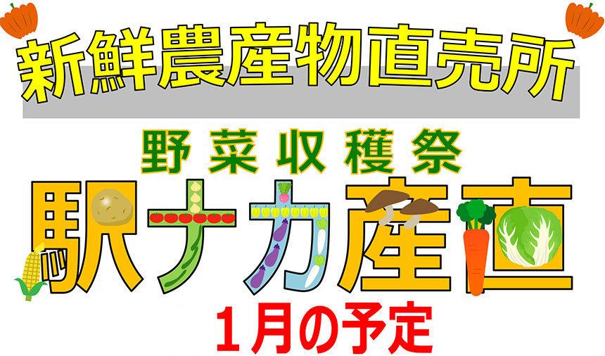 ekinaka-sanchoku202101.jpg