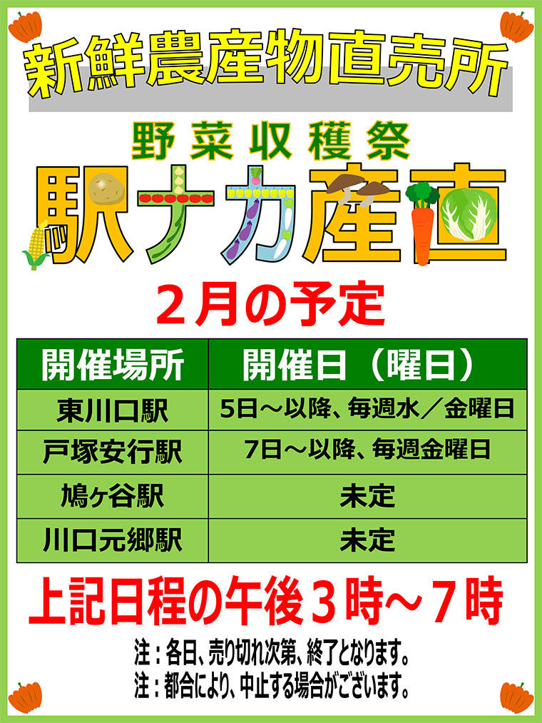 ekinaka-yasai-202002.jpg