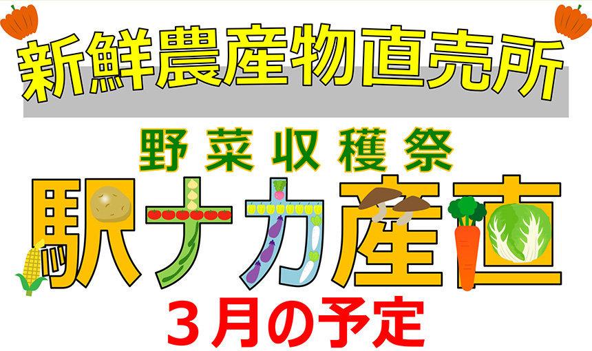 ekinaka-yasai202103.jpg